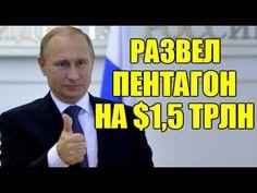 """ПУТИН """"РАЗВЕЛ"""" ПЕНТАГОН НА $1,5 ТРЛН"""