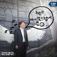 통영 동파랑에서 >안철수의 앗!철수 이야기