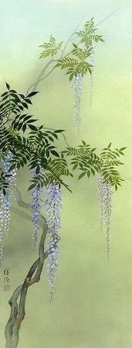 塩田祥恒『藤の花』日本画掛軸