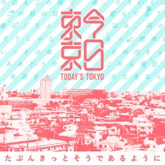 No.0366 今日東京                                                                                                                                                                                 もっと見る