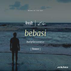 Urdu Words With Meaning, Hindi Words, Urdu Love Words, Urdu Quotes In English, English Words, Unusual Words, Rare Words, Foreign Words, Poetic Words