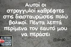 Click this image to show the full-size version. Life Quotes Pictures, Funny Picture Quotes, Funny Greek Quotes, Funny Quotes, Speak Quotes, Positive Mental Attitude, Romance Quotes, Great Words, Just Kidding