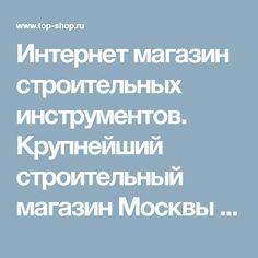 Интернет магазин строительных инструментов. Крупнейший строительный магазин Москвы и всей России - низкие цены, удобная доставка.