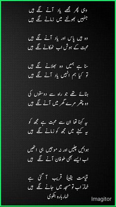 Sad Poetry, Shayari and Urdu Ghazals Nice Poetry, Love Romantic Poetry, Soul Poetry, Poetry Feelings, Rumi Poetry, Beautiful Poetry, Poetry Quotes In Urdu, Best Urdu Poetry Images, Love Poetry Urdu
