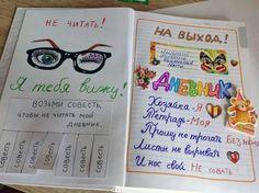Личный дневник для девочек мастер класс