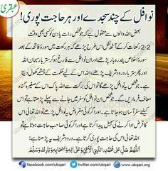 Duaa Islam, Islam Hadith, Islam Quran, Quran Pak, Islamic Phrases, Islamic Messages, Islamic Teachings, Islamic Dua, Prayer Verses