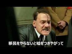 総統閣下が偽装移民法案の閣議決定に激怒されました //最後の言葉 「一般国民が日本を守るしかない」に共感します。
