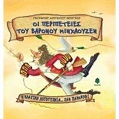 Οι περιπέτειες του βαρόνου Μινχάουζεν Frosted Flakes, Cereal, Baseball Cards, Toys, Activity Toys, Toy, Corn Flakes, Breakfast Cereal