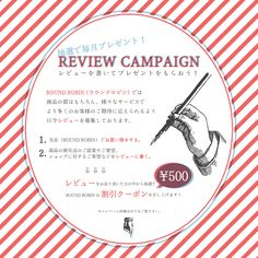 REVIEW CAMPAIGN レビューで割引クーポンプレゼント