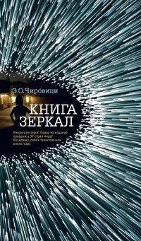 """Эуджен Овидиу Чировици """"Книга зеркал"""" - Что читать?"""
