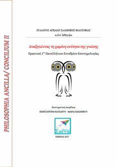 Αναζητώντας τη χαμένη ενότητα της γνώσης, Πρακτικά 1ου Πανελλήνιου Συνεδρίου Επιστημολογίας, Συλλογικό έργο, Εκδόσεις Σαΐτα, Δεκέμβριος 2017, ISBN: 978-618-5147-98-3, Κατεβάστε το δωρεάν από τη διεύθυνση: www.saitapublications.gr/2017/12/ebook.219.html Ebook Cover, Books, Movie Posters, Free, Libros, Book, Film Poster, Book Illustrations, Billboard
