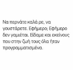 I Love You, My Love, Greek Quotes, Quotes To Live By, Lyrics, Mood, Ears, Inspire, Inspiration