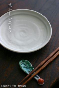 【楽天市場】【お皿】> 小皿・取り皿・銘々皿> 白磁渕折皿・藤塚光男:和食器の愉しみ 工芸店ようび