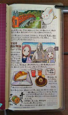 京都旅行③ 橋と宇治川の絵が気に入っているページ。