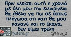 Funny Greek Quotes, Sarcastic Quotes, Funny Quotes, Funny Memes, Jokes, Reality Of Life, Christmas Mood, Xmas, Funny Clips