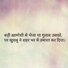 Aashish Jaiswal (आशीष जायसवाल), Taught by an Introvert teacher, LIfe. Hindi Quotes Images, Shyari Quotes, Hindi Words, Desi Quotes, Hindi Shayari Love, Love Quotes In Hindi, Words Quotes, Life Quotes, Hindi Qoutes
