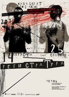 """Biennale Golden Bee"", Moscow, Design Creative 'Team Peter Bankov' (art director/designer), Prague - Illustration and Graphic Art by Peter Bankov (b. Poster Design, Design Art, Print Design, Bee Design, Art Designs, Vintage Poster, Design Competitions, Art Graphique, Grafik Design"