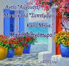 New Month Greetings, Good Morning Cards, Seasons, Words, Happy, Mornings, Greece, Angels, Facebook