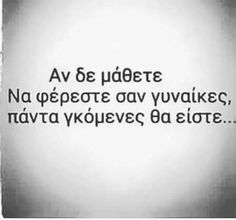 Greek Love Quotes, New Me, Book Quotes, First Love, Math Equations, Sayings, Words, Facebook, Clothes
