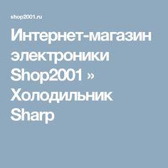 Интернет-магазин электроники Shop2001 » Холодильник Sharp