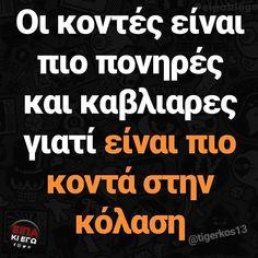 Funny Greek Quotes, Stupid Funny Memes, Fangirl, Jokes, Lol, Fandoms, Instagram, Humor, Quotes