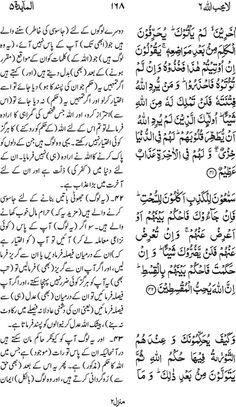 Irfan ul Quran  Part #: 06 (La yuhibbu Allahu)  Page 168