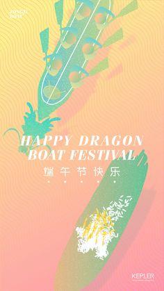 端午節/Dragon boat festival on Behance Onam Festival, Songkran Festival, Film Festival Poster, Book Festival, Boat Drawing Simple, Happy Mid Autumn Festival, Japanese Festival, Vintage Festival, Dragon Boat Festival