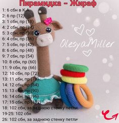 Educational toy for kids Rainbow Giraffe Pyramid Posted by: . Crochet Doll Pattern, Crochet Toys Patterns, Stuffed Toys Patterns, Doll Patterns, Crochet Baby Toys, Crochet Bunny, Crochet Gifts, Baby Knitting, Crochet Sole