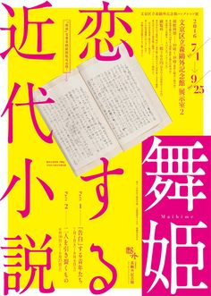At museums and museums throughout Japan, currently being held · Introduction of exhibitions to be held soon. Japan Graphic Design, Japan Design, Graphic Design Posters, Flyer And Poster Design, Flyer Design, Branding Design, Pop Design, Layout Design, Typography Poster