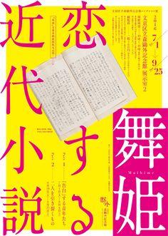 コレクション展「舞姫―恋する近代小説」