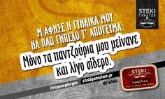 Μ άφησε η γυναίκα μου να πάω γήπεδο @reppasgiorgos - http://stekigamatwn.gr/f3806/