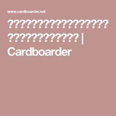 パタンと簡単に畳める、段ボールの子供用プレイハウスの作り方   Cardboarder