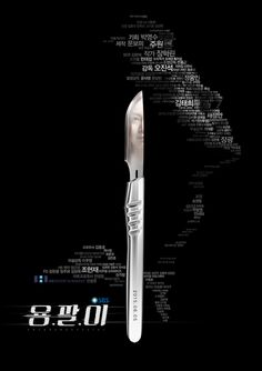 Watch the intriguing first teaser for Yong Pal, starring Kim Tae Hee and Joo Won