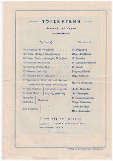 Ένα εισιτήριο #KE2016gr Σάββατο 22 Ιουνίου 1946 και ώρα 9μ.μ. ο κύριος Χρυσοχόου Ιωάννης του Τηλεμάχου , πήρε το εισιτηρίο του ,περπάτησε στους δρόμους της Αθήνας και έφθασε στο Θέατρο Κατερίνα...(από το αρχείο της Δ.Β.Ραψάνης ,πρόγραμμα παράστασης Συλλογή Χρυσοχόου Ι.Τ.) | ΔΗΜΟΤΙΚΗ ΒΙΒΛΙΟΘΗΚΗ ΡΑΨΑΝΗΣ Personalized Items