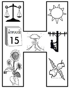 Greek Alphabet, Literacy, Worksheets, Coloring Pages, Christmas Crafts, Crafts For Kids, Gallery Wall, Language, Letters