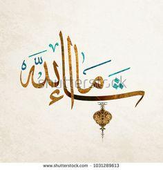 the word Masha'Allah . vintage Arabic Islamic calligraphy from the Koran , possible translations : As Allah wills , if Allah wills ,As Allah Wishes ,