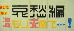 """修悦体大全  佐藤修悦(Shuetsu Sato)到东京生活已经有几十年了。起先他在银行工作,之后在报社""""写""""过报纸(很早以前日本的报纸是先有手写然后照像制版印刷的)。最后,他到了地铁新宿站做了一个保安(train guard)。佐藤在地铁车站里用胶带贴出大字的初衷是帮助人们在复杂的地铁车站里更快速地找到去路,他的初次尝试很受欢迎,于是车站的领导鼓励他继续下去。随着时间的推移,佐藤形成了自己的胶带字体风格,取名修悦体。佐藤还举办了个人的字体展览。    AD518前面为你介绍了《修悦体:东京地铁的胶带字体艺术》,现在精选一部分精彩的修悦体图片,称之为《修悦体大全》。以后修悦体有新的动向,我们还会不断补充本文。"""