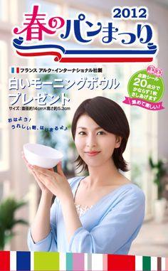 春のパンまつり2012