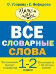 Мобильный LiveInternet Все словарные слова 1-2 класс | Ksu11111 - Дневник Ксю11111 |