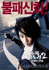 motel cactus korean movie watch online