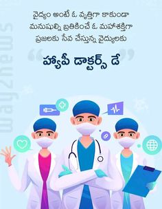 Doctors Day, Smurfs, Disney Characters, Fictional Characters, Disney Princess, Fantasy Characters, Disney Princesses, Disney Princes