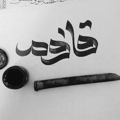 قاوم #كاليجرافي #حبر #خط #خط_عربى #calligraphy #ink #black Caligraphy, Arabic Calligraphy, Arabic Calligraphy Art