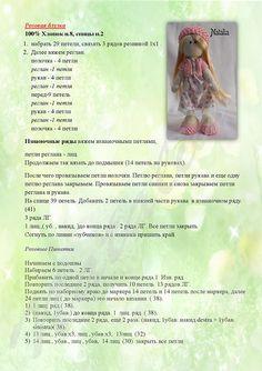 Creazioni-Natalia - «Kukla Modnitza - Natalia» on Yandex