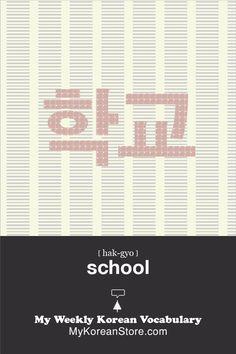 ❋ Learn Korean - school  (mykoreanstore.com)