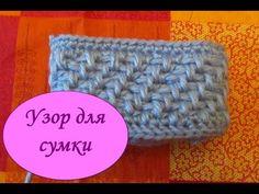 Узор для сумки крючком / Pattern for a bag crocheted - YouTube