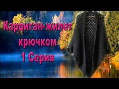 """Кардиган крючком. Часть 1"" (Jacket crochet. Part 1) - YouTube"