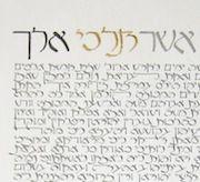 theketubah: Originals: Lettering