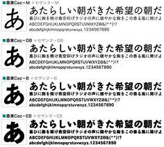 和文フォント大図鑑 [フォントワークス/KANA2]