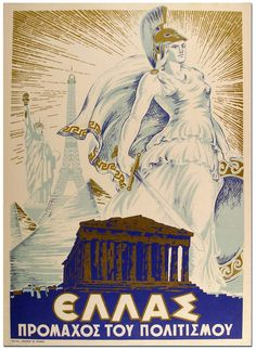 Paris Poster, Poster City, Poster Ads, Vintage Advertisements, Vintage Ads, Greek Culture, Vintage Travel Posters, Ancient Greece, Old Photos