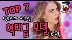 빅토리아 시크릿 역대급 모델 수익 TOP 10